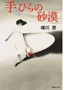 手のひらの砂漠 (集英社文庫)(集英社文庫)