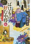 ばけもの好む中将 5 冬の牡丹燈籠 (集英社文庫)(集英社文庫)