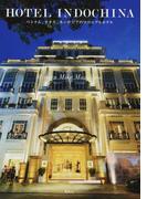 HOTEL INDOCHINA ベトナム、ラオス、カンボジアのコロニアルホテル