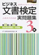 ビジネス文書検定実問題集3級 第55回〜第59回 (ビジネス系検定)