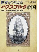 世界とつながるハプスブルク帝国 海軍・科学・植民地主義の連動