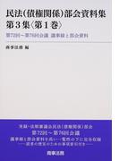 民法〈債権関係〉部会資料集 第3集〈第1巻〉 第72回〜第76回会議議事録と部会資料