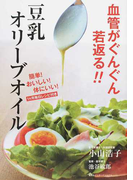血管がぐんぐん若返る!!豆乳オリーブオイル 簡単!おいしい!体にいい! 1ケ月毎日レシピ付き