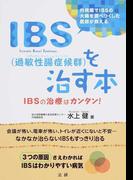 IBS〈過敏性腸症候群〉を治す本 IBSの治療はカンタン! 内視鏡でIBSの大腸を調べつくした医師が教える