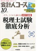 会計人コース 2016年 10月号 [雑誌]