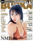 BUBKA (ブブカ) 2016年 10月号 [雑誌]