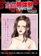 危険な愛体験special38(コミックメロウ)