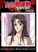 危険な愛体験special13(コミックメロウ)