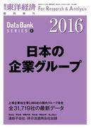 日本の企業グループ 2016年版