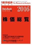 株価総覧 2016年版