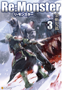 Re:Monster3(アルファポリス)