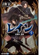 レイン5 武闘会、開幕(アルファライト文庫)