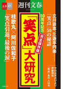 50周年記念 完全保存版 「笑点」大研究【文春e-Books】(文春e-book)