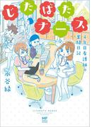じたばたナース 4年目看護師の奮闘日記(コミックエッセイ)