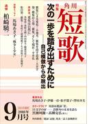 短歌 28年9月号(雑誌『短歌』)