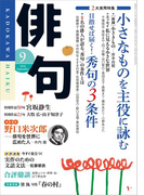 俳句 28年9月号(雑誌『俳句』)
