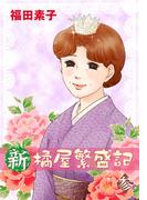 新・橘屋繁盛記3
