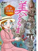 美どらま 日本美術史ナナメ読み(中経☆コミックス)