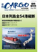 日刊CARGO臨時増刊号地方港特集「日本列島全54港縦断」