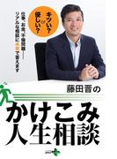 藤田晋のかけこみ人生相談(幻冬舎plus+)