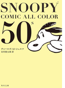 SNOOPY COMIC  ALL COLOR 50's(角川文庫)