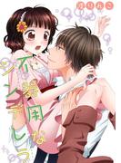 不器用なシンデレラ(8)(絶対恋愛Sweet)