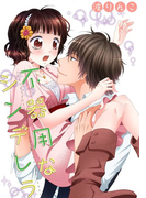 不器用なシンデレラ(4)(絶対恋愛Sweet)