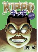 KIPPO (5)(YKコミックス)