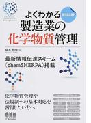 よくわかる製造業の化学物質管理 改訂2版