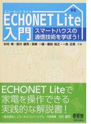 ECHONET Lite入門 スマートハウスの通信技術を学ぼう!