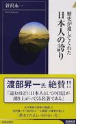 歴史が遺してくれた日本人の誇り (青春新書INTELLIGENCE)