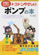 トコトンやさしいポンプの本 (B&Tブックス 今日からモノ知りシリーズ)