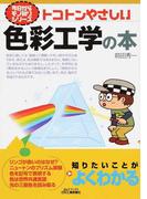 トコトンやさしい色彩工学の本 (B&Tブックス 今日からモノ知りシリーズ)