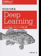 ゼロから作るDeep Learning 1 Pythonで学ぶディープラーニングの理論と実装