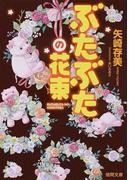 ぶたぶたの花束 (徳間文庫)(徳間文庫)