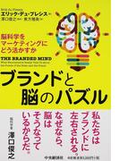 ブランドと脳のパズル 脳科学をマーケティングにどう活かすか