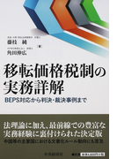 移転価格税制の実務詳解 BEPS対応から判決・裁決事例まで
