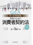 市民のための消費者契約法 Q&Aケースでわかる 第5版