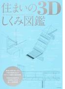 住まいの3Dしくみ図鑑 木造住宅の納まりが立体的に分かる新しい詳細図集