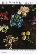 花生活のたね 四季を愉しむ花と緑のある暮らし