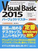 Visual Basic 2015パーフェクトマスター Microsoft Visual Studio Community 2015版 全機能解説 Windowsプログラマーのための (Perfect Master)