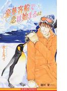 豪華客船で恋は始まる 12上 (B-BOY NOVELS)