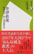井伊直虎 戦国井伊一族と東国動乱史 (歴史新書y)(歴史新書y)