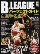 B.LEAGUEパーフェクトガイド&選手名鑑 (洋泉社MOOK)(洋泉社MOOK)