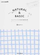 NATURAL&BASIC大人ナチュラルな手描き装飾素材集 溜まりやかすれのシックな質感 (デジタル素材BOOK)
