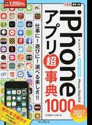 iPhoneアプリ超事典1000 2017年版