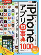 iPhoneアプリ超事典1000 2017年版 (できるポケット)(できるポケット)