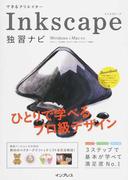 できるクリエイターInkscape独習ナビ Windows & Mac対応 (できるクリエイターシリーズ)