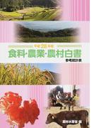 食料・農業・農村白書参考統計表 平成28年版