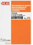 日本留学試験試験問題 平成28年度第1回